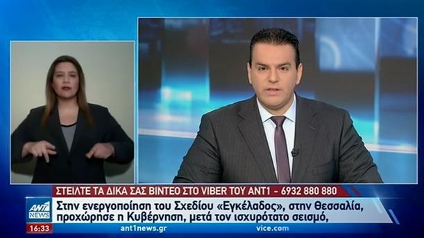 ANT1 NEWS 03-03-2021 ΣΤΗ ΝΟΗΜΑΤΙΚΗ