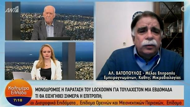 Αλκ. Βατόπουλος - Καθ. Μικροβιολογίας – ΚΑΛΗΜΕΡΑ ΕΛΛΑΔΑ - 26/02/2021