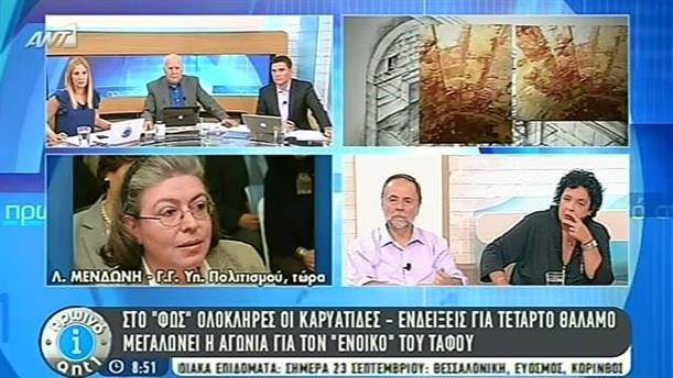 Πρωινό ΑΝΤ1 – Εκπομπή - 23/09/2014