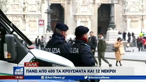 Κορονοϊός: ξεπέρασαν τα 500 τα κρούσματα στην Ιταλία