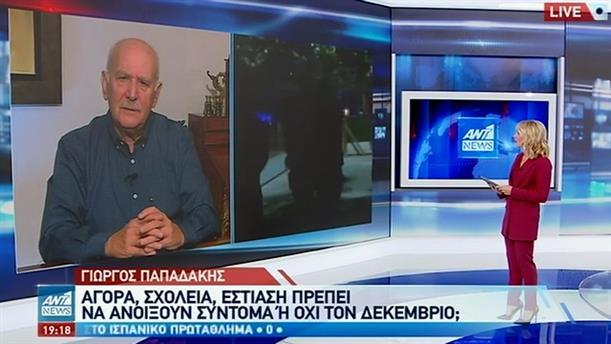 Γιώργος Παπαδάκης: Στο δεύτερο lockdown φέραμε τον κορονοϊό στα σπίτια μας
