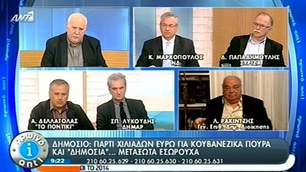 Πρωινό ΑΝΤ1 – Ενημέρωση - 17/03/2014