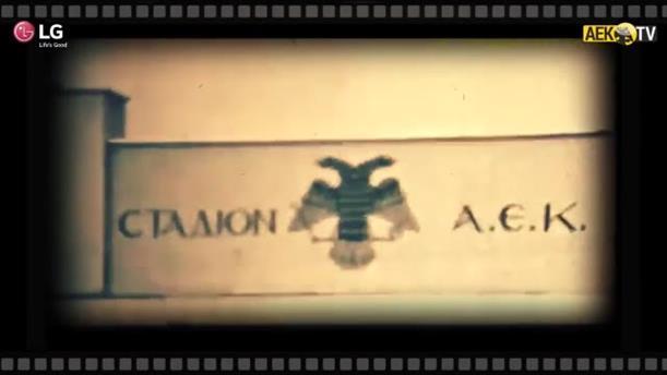 AEK: 97 χρόνια ιστορίας