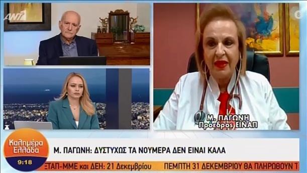 Ματίνα Παγώνη - ΚΑΛΗΜΕΡΑ ΕΛΛΑΔΑ - 08/12/2020