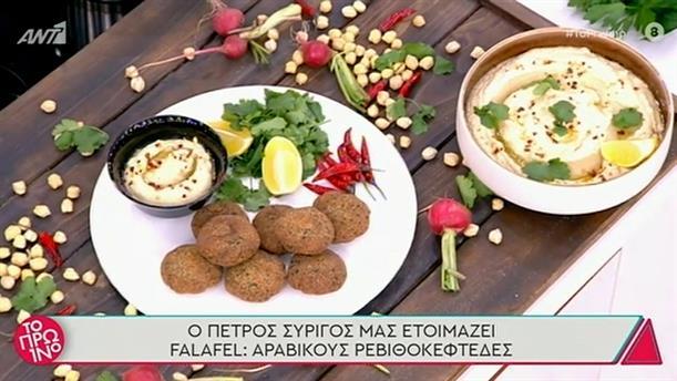 Falafel - Το Πρωινό – 23/03/2021