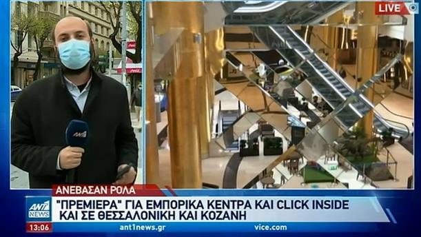 Λειτουργούν τα mall – Άνοιξαν τα μαγαζιά σε Θεσσαλονίκη – Κοζάνη