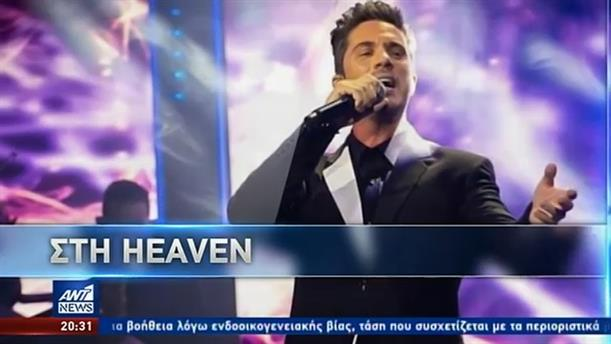 Ο Νίκος Οικονομόπουλος στον ΑΝΤ1 για την συνεργασία με την Heaven Music