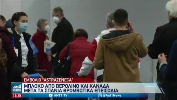 Παγκόσμιος «αναβρασμός» για το εμβόλιο της AstraZeneca