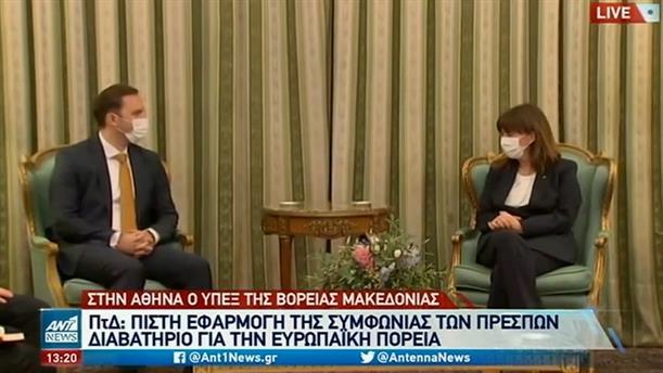 Στην Αθήνα ο Υπουργός Εξωτερικών της Βόρειας Μακεδονίας