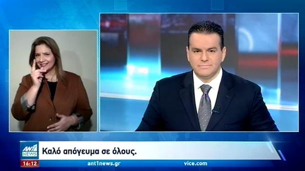 ANT1 NEWS 07-12-2020 ΣΤΗ ΝΟΗΜΑΤΙΚΗ