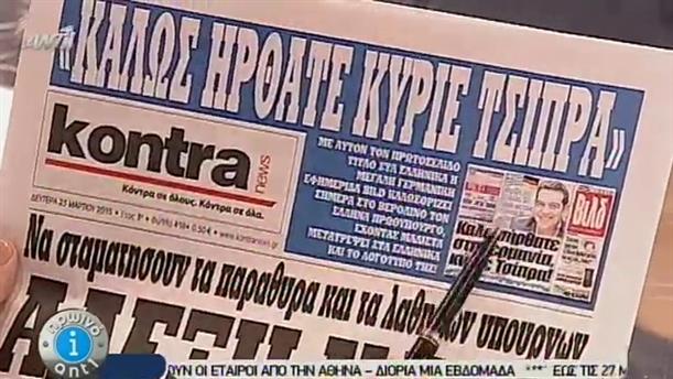 Εφημερίδες (23/03/2015)