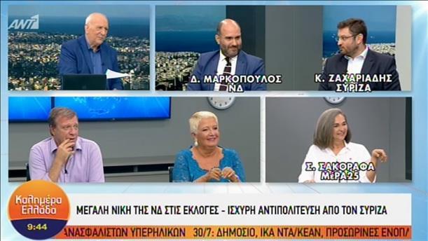Οι Μαρκόπουλος ,Ζαχαριάδης και Σακοράφα στην εκπομπή «Καλημέρα Ελλάδα»