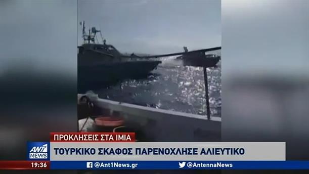Σκάφος της τουρκικής ακτοφυλακής παρενόχλησε Έλληνες ψαράδες στα Ίμια