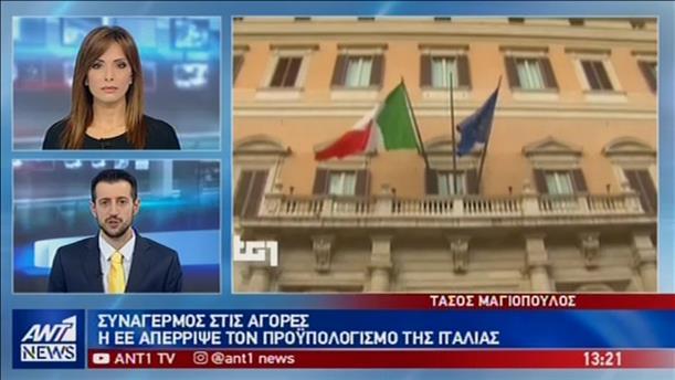 Στα άκρα η κόντρα Κομισιόν – Ιταλίας για τον προϋπολογισμό