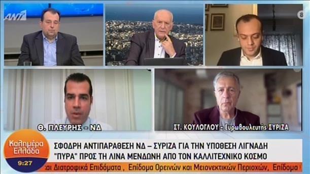 Πλεύρης - Κούλογλου στην εκπομπή «Καλημέρα Ελλάδα»