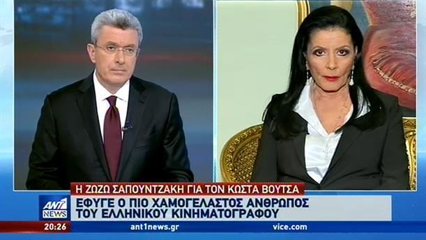 Σαπουντζάκη στον ΑΝΤ1: έφυγε ο πιο χαμογελαστός άνθρωπος του ελληνικού κινηματογράφου