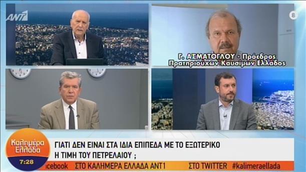 Ο Πρόεδρος Πρατηριούχων Καυσίμων Ελλάδος, στην εκπομπή «Καλημέρα Ελλάδα»