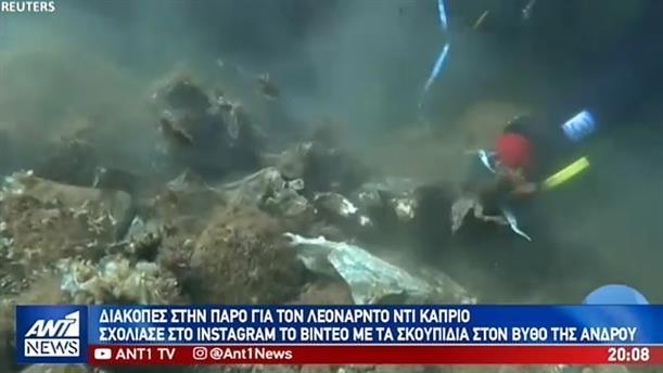 Η ανάρτηση του Λεονάρντο ντι Κάπριο για το βυθό της θάλασσας της Άνδρου