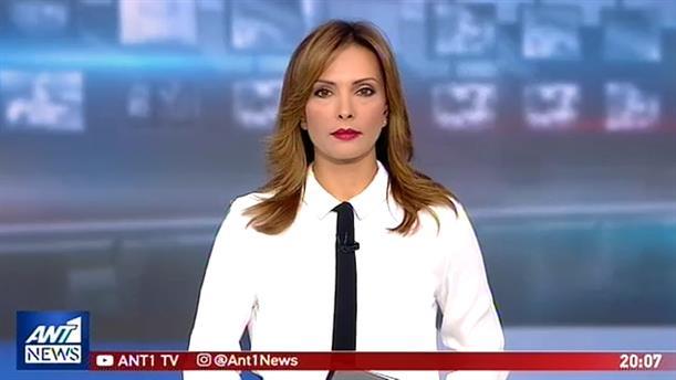 ANT1 NEWS 28-08-2019 ΣΤΙΣ 19:30