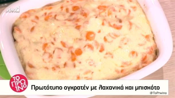 Πρωτότυπο ογκρατέν με λαχανικά και μπισκότο