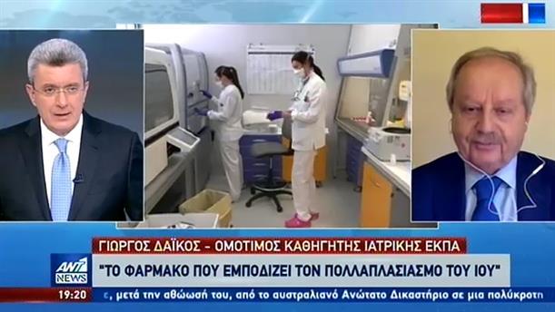 """Ο Γιώργος Δάικος στον ΑΝΤ1 για το φάρμακο που """"σταματά"""" τον κορονοϊό"""