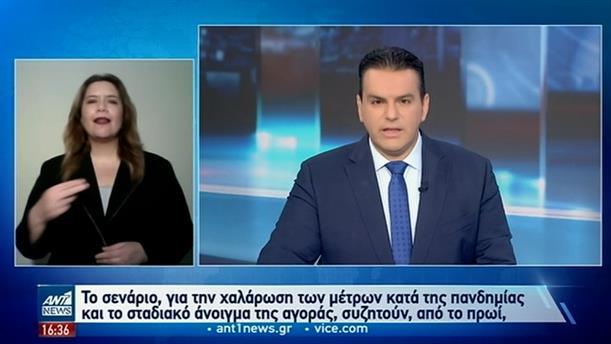 ANT1 NEWS 19-03-2021 ΣΤΗ ΝΟΗΜΑΤΙΚΗ