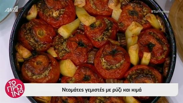 Ντομάτες γεμιστές με ρύζι και κιμά - Το Πρωινό -  21/5/2019