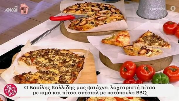 Πίτσα με κιμά και πίτσα σπέσιαλ με κοτόπουλο BBQ - Το Πρωινό - 02/04/2020