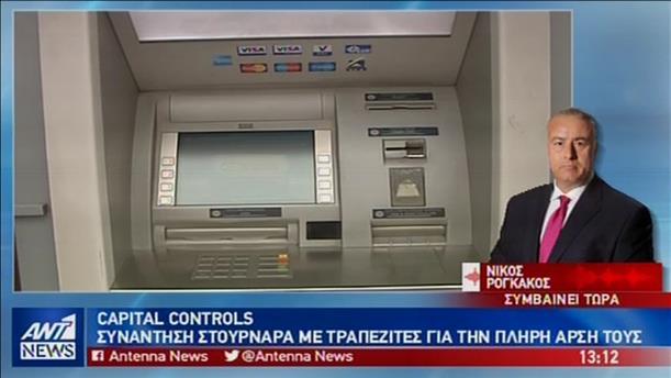 Συνάντηση Στουρνάρα – τραπεζιτών για «κόκκινα δάνεια» και capital control