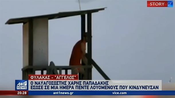 Χάρης Παπαδάκης: ο ναυαγοσώστης που έσωσε πέντε λουόμενους σε μία ημέρα!