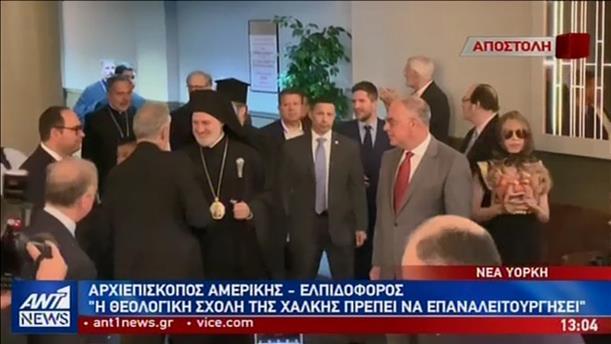 Μηνύματα του Ελπιδοφόρου για την Χάλκη, το Κυπριακό και την Αρχιεπισκοπή Αμερικής