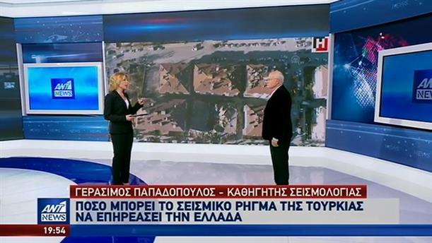 Παπαδόπουλος στον ΑΝΤ1: άγνωστο ακόμη εάν επηρεάζει την Ελλάδα ο σεισμός στην Τουρκία