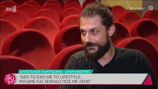 Ο Απόστολος Καμιτσάκης  στο Πρωινό