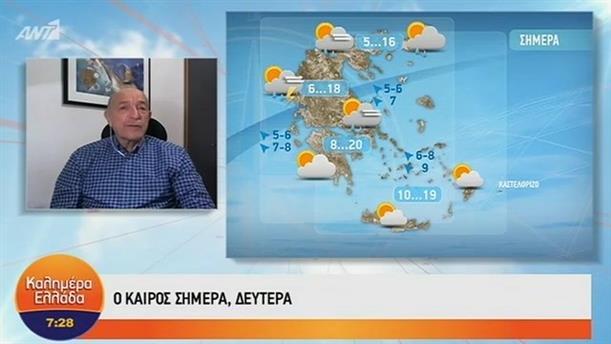 ΚΑΙΡΟΣ – ΚΑΛΗΜΕΡΑ ΕΛΛΑΔΑ - 04/02/2019