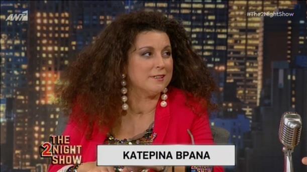 """Η Κατερίνα Βρανά στο """"2NightShow"""""""