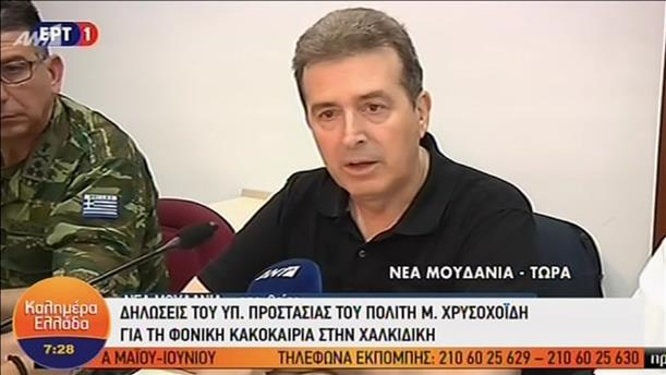 Δηλώσεις του Υπ. Προστασίας του Πολίτη, Μιχ. Χρυσοχοϊδη για την κακοκαιρία στην Χαλκιδική