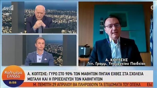 Ο Αλέξανδρος Κόπτσης στην εκπομπή «Καλημέρα Ελλάδα»