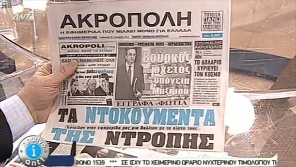 Εφημερίδες (30/01/2015)