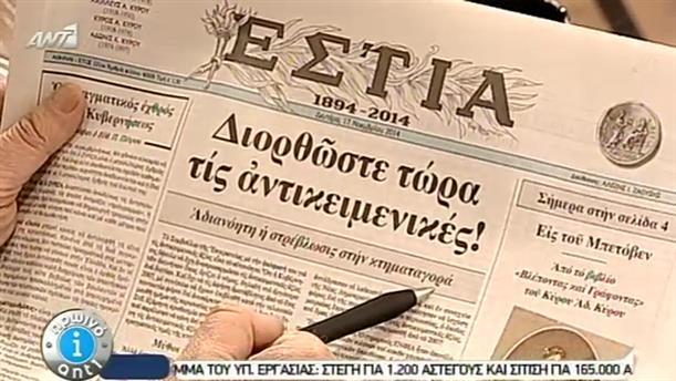 Εφημερίδες (17/11/2014)