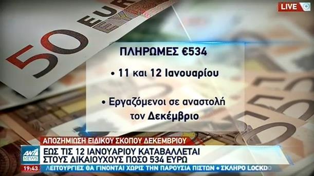 Πληρωμές από το Δημόσιο σε κατηγορίες δικαιούχων