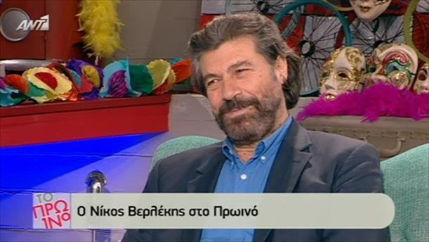 Nίκος Βερλέκης