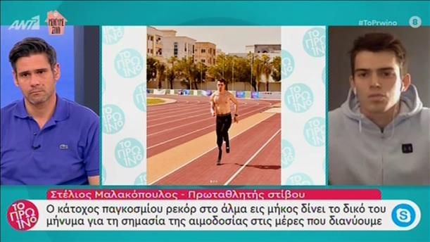 Ο πρωταθλητής στίβου, Στ. Μαλακόπουλος μιλάει για την εθελοντική αιμοδοσία