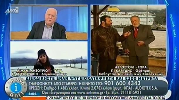 Πρωινό ΑΝΤ1 – Ενημέρωση - 04/02/2014