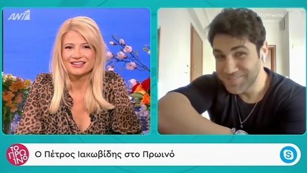 Πέτρος Ιακωβίδης - Το Πρωινό - 11/05/2020