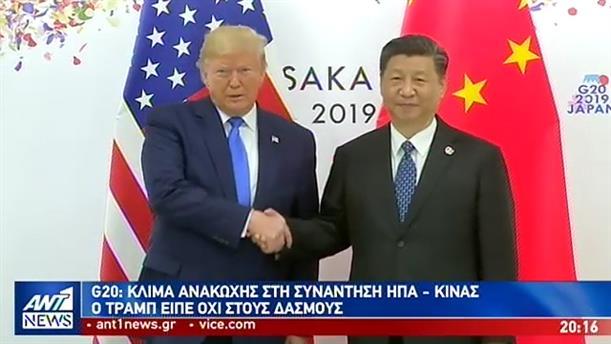 Τα μηνύματα της Συνόδου G20