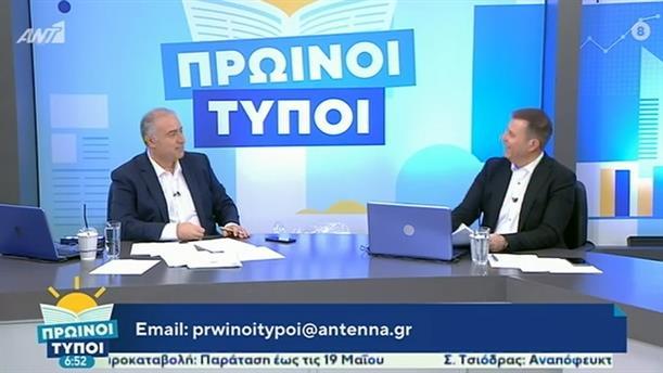 ΠΡΩΙΝΟΙ ΤΥΠΟΙ - 16/05/2020