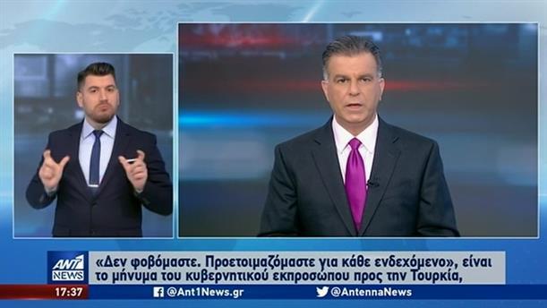 ANT1 NEWS 07-06-2020 ΣΤΗ ΝΟΗΜΑΤΙΚΗ