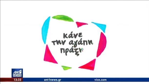Πασχαλινή εκστρατεία του ΑΝΤ1 για την «Μέριμνα»