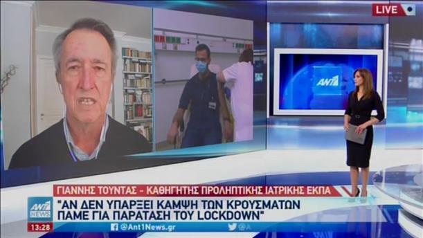 """Τούντας στον ΑΝΤ1: """"ορατή"""" η παράταση του lockdown"""