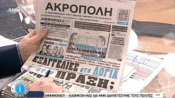 Εφημερίδες (09/02/2015)